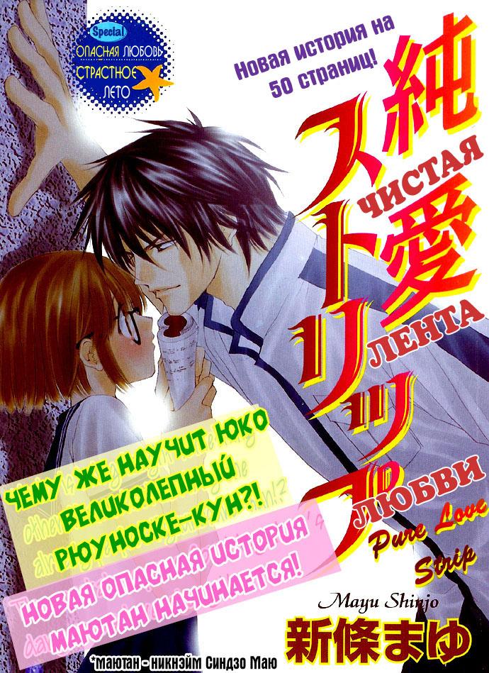 Luminitia (indonesia manga scan)