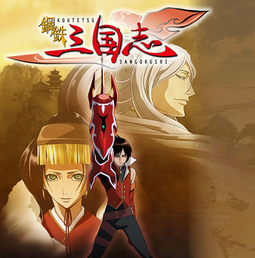 Смотреть аниме Стальные Хроники Царств / Koutetsu Sangokushi онлайн бесплатно